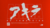 Akira Influences w/ Dr Yamashiro