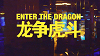 Zhang Ding : Enter the Dragon at ICA 23.05.17 Video